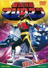 星雲仮面マシンマン VOL.2〈2枚組〉 [DVD]