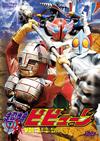 超神ビビューン VOL.2〈2枚組〉 [DVD]