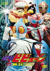 超神ビビューン VOL.3〈2枚組〉 [DVD] [2018/01/10発売]