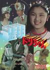 透明ドリちゃん DVD-BOX HDリマスター版〈3枚組〉 [DVD]