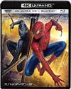 スパイダーマンTM3 4K ULTRA HD&ブルーレイセット〈2枚組〉 [Ultra HD Blu-ray]
