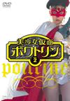 美少女仮面ポワトリン VOL.2〈2枚組〉 [DVD]