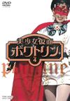 美少女仮面ポワトリン VOL.4〈2枚組〉 [DVD]