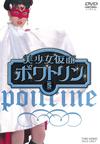 美少女仮面ポワトリン VOL.5〈2枚組〉 [DVD]