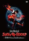 Live Musical SHOW BY ROCK!!-深淵のCrossAmbivalence-〈3枚組〉 [DVD]