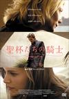 聖杯たちの騎士 [DVD] [2018/02/02発売]