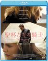聖杯たちの騎士 [Blu-ray] [2018/02/02発売]