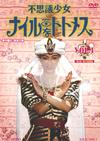 不思議少女ナイルなトトメス VOL.1〈2枚組〉 [DVD]