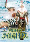不思議少女ナイルなトトメス VOL.2〈2枚組〉 [DVD] [2018/01/10発売]