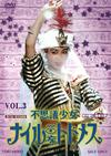 不思議少女ナイルなトトメス VOL.3〈2枚組〉 [DVD]