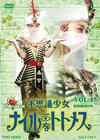 不思議少女ナイルなトトメス VOL.4〈2枚組〉 [DVD] [2018/01/10発売]