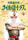 不思議少女ナイルなトトメス VOL.5〈2枚組〉 [DVD] [2018/01/10発売]