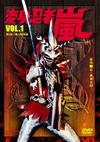 変身忍者 嵐 VOL.1〈2枚組〉 [DVD]