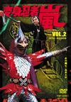 変身忍者 嵐 VOL.2〈2枚組〉 [DVD]