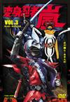 変身忍者 嵐 VOL.3〈2枚組〉 [DVD]