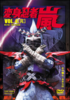変身忍者 嵐 VOL.4〈2枚組〉 [DVD]