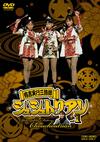有言実行三姉妹 シュシュトリアン VOL.1〈2枚組〉 [DVD] [2018/01/10発売]