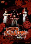 有言実行三姉妹 シュシュトリアン VOL.3〈2枚組〉 [DVD] [2018/01/10発売]