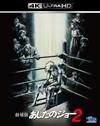 劇場版 あしたのジョー2 4K ULTRA HD [Ultra HD Blu-ray] [2018/05/25発売]