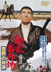 網走番外地 荒野の対決 [DVD] [2017/11/08発売]