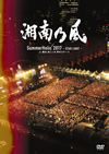 湘南乃風 / SummerHolic 2017-STAR LIGHT-at 横浜 赤レンガ 野外ステージ〈初回限定盤・3枚組〉