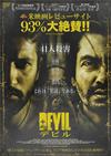 DEVIL デビル('16インド) [DVD]