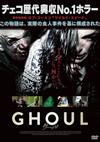 GHOUL グール('15チェコ / ウクライナ) [DVD]