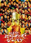 歴史漫才ヒストリーズ・ジャパン コンプリートBOX〈4枚組〉 [DVD]