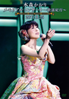 水森かおり / メモリアルコンサート〜歌謡紀行〜2017.9.25〈2枚組〉 [DVD]