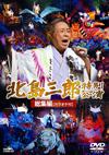 北島三郎/北島三郎特別公演 総集編 カラオケ付 [DVD]