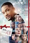 素晴らしきかな、人生 [DVD] [2017/12/16発売]