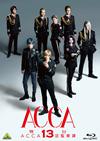 舞台 ACCA13区監察課〈2枚組〉 [Blu-ray] [2018/04/24発売]