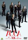 舞台 ACCA13区監察課〈2枚組〉 [DVD] [2018/04/24発売]