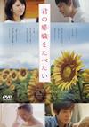 君の膵臓をたべたい [DVD] [2018/01/17発売]