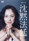 連続ドラマW 沈黙法廷 DVD-BOX〈3枚組〉 [DVD]