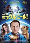 ミラクル・ニール! スペシャル・プライス [DVD] [2018/02/02発売]