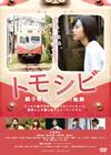 トモシビ 銚子電鉄6.4kmの軌跡 [DVD] [2018/02/02発売]