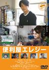 便利屋エレジー [DVD] [2018/02/02発売]