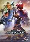 仮面ライダーアマゾンズ SEASON2 VOL.4 [DVD] [2018/05/09発売]