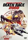 ロジャー・コーマン デス・レース 2050 [DVD] [2018/01/11発売]