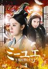 ミーユエ 王朝を照らす月 DVD-SET4〈6枚組〉 [DVD]