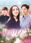 秋のカノン DVD-BOX5〈8枚組〉 [DVD]