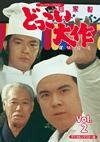 どっこい大作 コレクターズDVD VOL.2 デジタルリマスター版〈4枚組〉 [DVD] [2018/03/07発売]