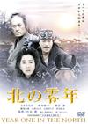 北の零年 [DVD] [2018/02/07発売]