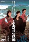玄海つれづれ節 [DVD] [2018/02/07発売]