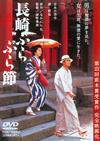 長崎ぶらぶら節 [DVD] [2018/02/07発売]