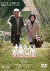 まぼろしの邪馬台国 [DVD] [2018/02/07発売]