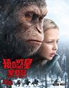 猿の惑星:聖戦記(グレート・ウォー) ブルーレイ&DVD〈3枚組〉 [Blu-ray] [2018/02/14発売]