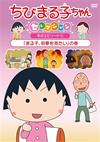 ちびまる子ちゃんセレクション 「まる子、初夢を見たい」の巻 [DVD]