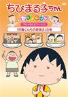 ちびまる子ちゃんセレクション 「花輪くんちの卵焼き」の巻 [DVD]